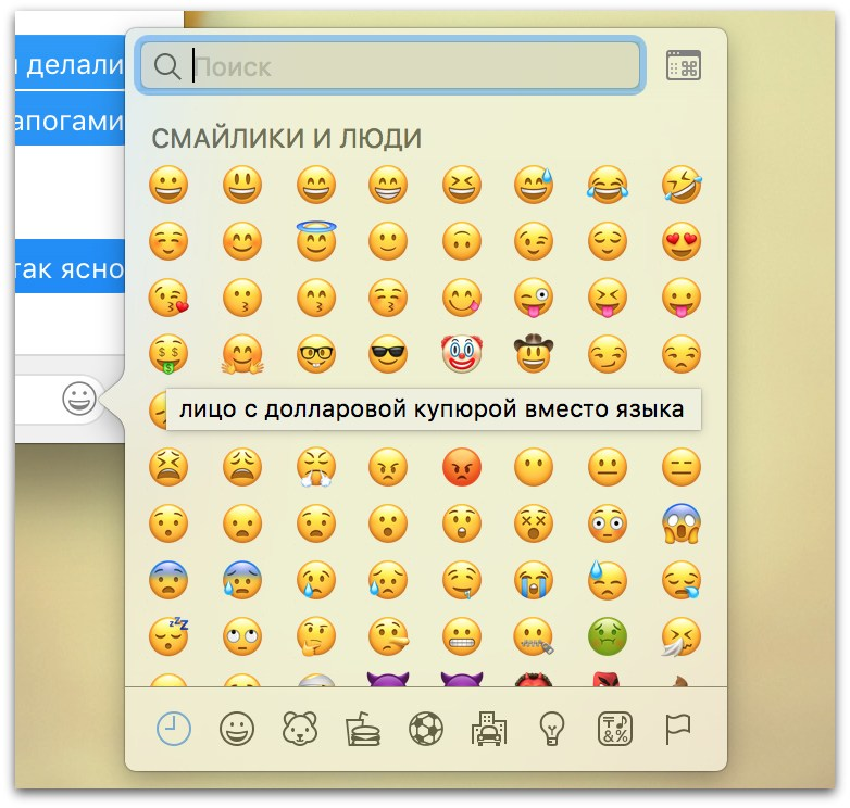 Как использовать смайлики в WhatsApp